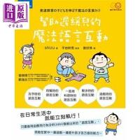 【中商原版】帮助迟缓儿的魔法语言互动 港台原版 亲子教养 3~6岁
