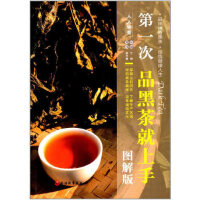第一次品黑茶就上手(图解版) 朱旗 胥伟 旅游教育出版社 9787563735761