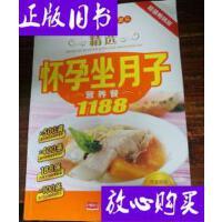 [二手旧书9成新]精选怀孕坐月子营养餐1188(超值畅销版) /范海