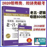 2020 老吕逻辑母题800练 199管理类2020考研396经济类联考吕建刚逻辑母题800练(第5版) MBA/MP