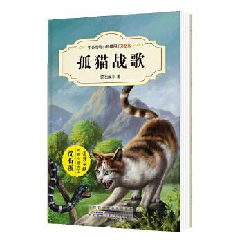 中外动物小说精...