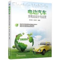电动汽车充电站设计与运营