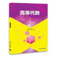 高等代数 徐乃楠、刘鹏飞、杜奕秋、张 敏 9787302479314 清华大学出版社