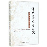 清华西方哲学研究(第3卷**期2017年夏季卷)