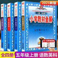 小学教材全解五年级上册语文数学英语科学共4本教材解读人教版部编版教科版2021版