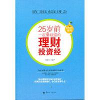 【新书店正版】25岁前 要知道的 理财投资经周俊宏著9787562251668华中师范大学出版社