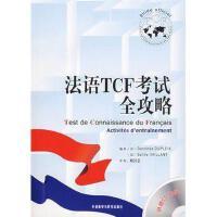 【二手旧书8成新】法语TCF考试全攻略
