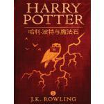 哈利・波特与魔法石(电子书)