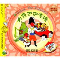 国际大奖绘本花园:大象巴巴专辑 巴巴的朋友