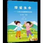 珍爱生命:小学生性健康教育读本 三年级下册(第2版)
