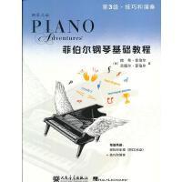 菲伯尔钢琴基础教程:第3级:技巧和演奏 (美),南希・菲伯尔 ,|b|Faber ,(N.),(美),兰德尔 97871
