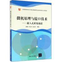 微机原理与接口技术 专著 嵌入式系统描述 姚琳,万亚东,汪红兵编著 wei ji 姚琳,万亚东,汪红兵 著 978730