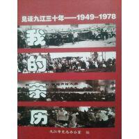 我的亲历:见证九江三十年(1949-1978)