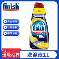 finish洗碗机专用洗涤液 亮碟洗碗机专用洗涤粉剂柠檬香1L 适用西门子海尔美的方太等