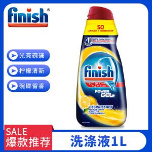 【限时满赠】finish洗碗机专用洗涤液1L柠檬光亮碗碟