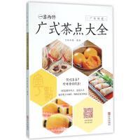 一盅两件 广式茶点大全 正宗广式茶点美食小吃 广东特色 饮食经典粤菜糕点面点制作书籍
