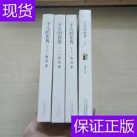 [二手旧书9成新]《平凡的世界 (全三册)+平凡的世界 普及本》3?