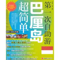 【新书店正品包邮】第一次自助游巴厘岛超简单 林柏寿著 旅游教育出版社 9787563730797