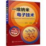 一维纳米电子技术 彭英才,王英龙著 化学工业出版社 9787122248459