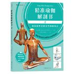 【正版新书直发】精准瑜伽解剖书2:身体前弯及髋关节伸展体式[美]瑞隆(Ray Long, MD, FRCSC)者 李岳