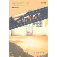 四���棋II9787544336482海南出版社【正版】