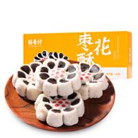 稻香村旗舰店枣花酥210g盒装休闲零食小吃传统特产糕点心枣泥糕