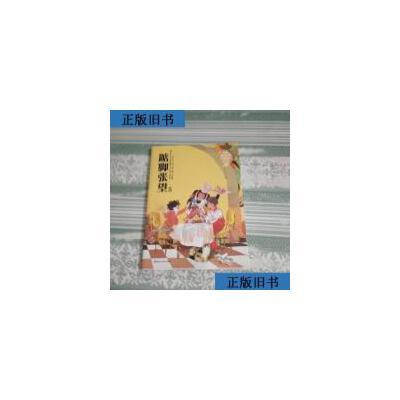 【二手旧书9成新】踮脚张望5 /寂地 黑龙江美术出版社正版旧书,放心下单