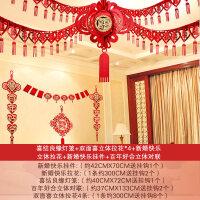 婚房装饰房间卧室顶新房布置创意喜字拉花彩带挂件结婚庆婚礼用品 +拉花+对联+挂件