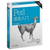 Perl语言入门 第7版(中文版)