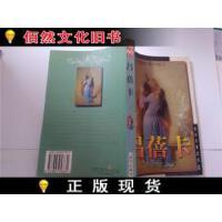 【二手正版9成新现货包邮】 吕蓓卡 /达芙妮,杜穆里埃 远方出版社