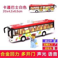 【领券立减】合金双层巴士公交车玩具男孩大号儿童玩具车开门大巴公共汽车模型