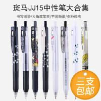 限定日本ZEBRA斑马JJ15中性笔SARASA迪士尼按动式速干黑色考试学生用水笔签字笔0.5mm