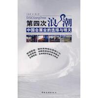 【二手旧书9成新】第四次浪潮中国会展业的选择与明天王春雷,张灏9787503233081中国旅游出版社