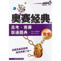 高考-竞赛联通题典(数学)刘义军湖南师范大学出版社【正版图书 放心购】