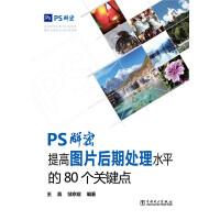 PS解密-提高图片后期处理水平的80个关键点