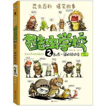 酷虫学校. 2 乱作一团的运动会(新版) 中国原创昆虫科普故事书!中国科学院昆虫专家,特约审稿力荐。让孩子看一次就彻底爱上昆虫!内含昆虫百科爆笑系列贴纸。