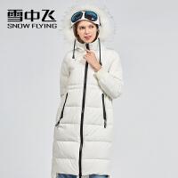 【预售】雪中飞2017秋冬新款女中长运动滑雪眼镜羽绒服X70140046