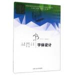 全新正版 字体设计 彭娅菲,习龙,许开强 9787565027307 合肥工业大学出版社缘为书来图书专营店