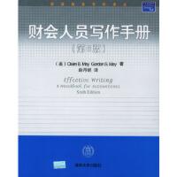 【正版现货】财会人员写作手册(第6版) [美]梅,[美]梅,赵丹妮 9787302081135 清华大学出版社