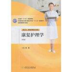 【正版全新直发】康复护理学(第二版/五年一贯制护理) 潘敏 9787117145756 人民卫生出版社