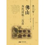 【正版直发】佛山历代诗歌三百首 万伟成 9787218120140 广东人民出版社