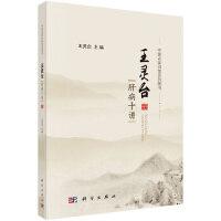【全新正版】王灵台肝病十讲 王灵台 9787030604446 科学出版社