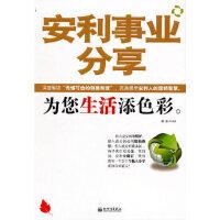 【新书店正版】安利事业分享晓路著新世界出版社9787510410420