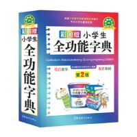 彩图版小学生全功能字典(32开) 说词解字辞书研究中心 华语教学出版社 9787513805209