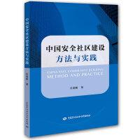 中国安全社区建设方法与实践