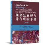斯多廷麻醉与并存疾病手册(第4版)