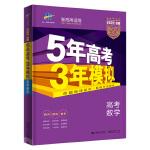 曲一线 2022B版 5年高考3年模拟 高考数学 新高考适用 53B版 高考总复习 五三