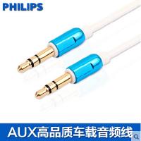 Philips/飞利浦 SWA5010 aux车用音频线3.5mm公对公电脑链接音响