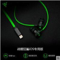 Razer/雷蛇 战锤狂鲨iOS专用版 发光线控带麦音乐游戏入耳式耳机