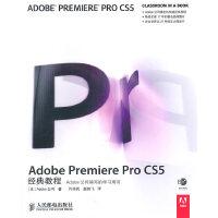 【正版二手书旧书 8成新】Adobe Premiere Pro CS5经典教程(Adobe公司编写,是AdobePre